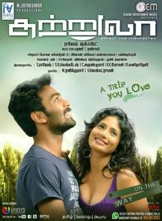 Sutrula Movie Poster