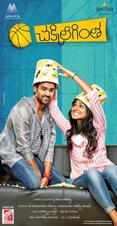Chakkiligintha Movie Poster