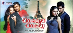 Chirunavvula Chirujallu Movie Poster