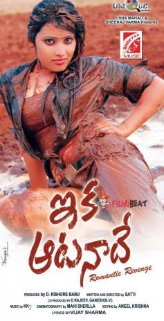 Eka Aata Naade Movie Poster