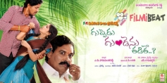 Guppedu Gundenu Thadithe Movie Poster