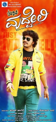 Just Maduveli First Look Poster