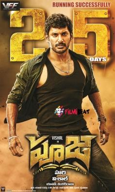 Pooja 25 Days Poster