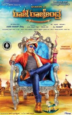 Raja Rajendra First Look Poster