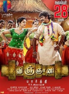 Vingyani Movie Poster