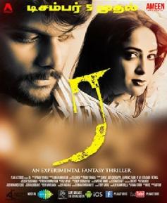 Ra Movie Poster
