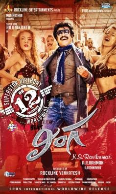 Rajinikanth's Lingaa Movie Poster