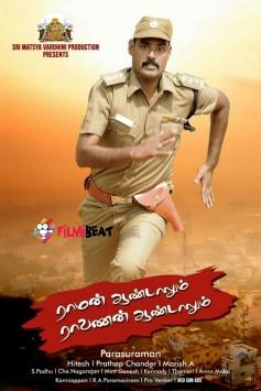 Raman Andalum Raavanan Andalum Movie Poster