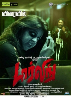 Darling Movie Poster