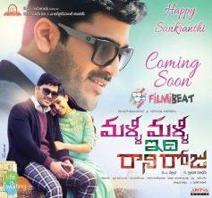 Malli Mallee Idi Raani Roju Movie Poster