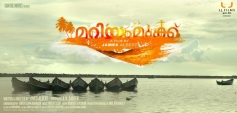Mariyam Mukku Movie Poster