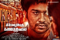 Mozhivathu Yathenil First Look