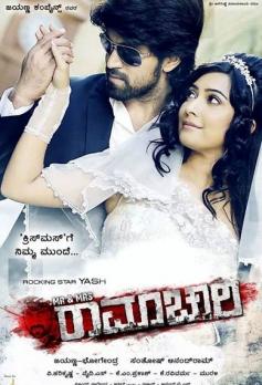 Mr and Mrs Ramachari Posters