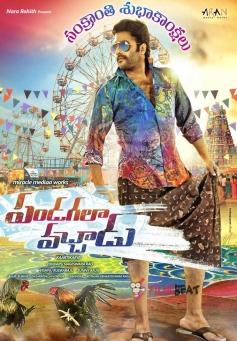 Pandagala Vachadu Movie First Look Poster