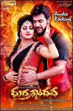 Rudra Tandava Poster