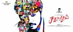 Sagaptham Movie Poster