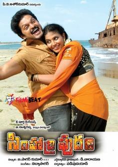 Simhadripuram Movie Poster