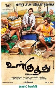 UL Kuthu Movie First Look