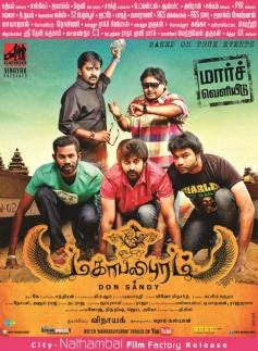 Mahabalipuram Movie Poster