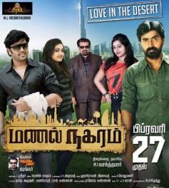 Manal Nagaram Movie Poster