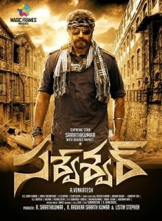 Sarweshwar Movie Poster