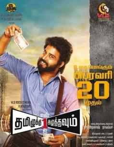 Tamilukku En Ondrai Aluthavum Movie Poster