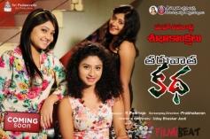 Tharuvatha Katha Movie Poster