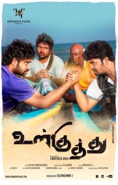 UL Kuthu Movie Poster
