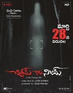 Chitram Kadu Nijam Movie Poster