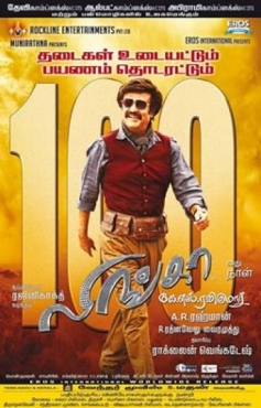 Lingaa 100 Day Poster
