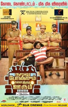 Naalu Policeum Nalla Iruntha Oorum Movie Poster
