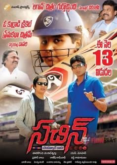 Sachin Tendulkar Kadu Movie Poster