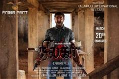 Thilagar Movie Poster