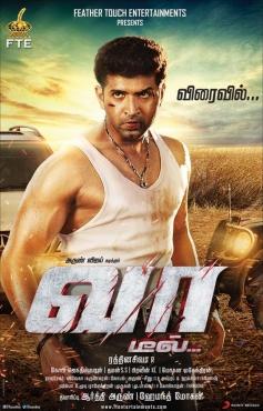 Arun Vijay's Vaa Deal First Look