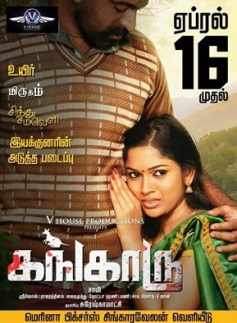 Director Saami's Kangaroo will be releasing on April 16th