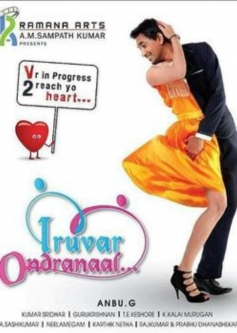 Iruvar Ondranal Movie Poster