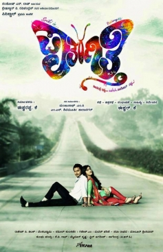 Paataragithi Posters