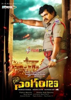 Singham 123 Movie Poster