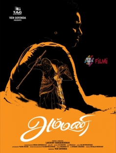 Ammani Movie Poster