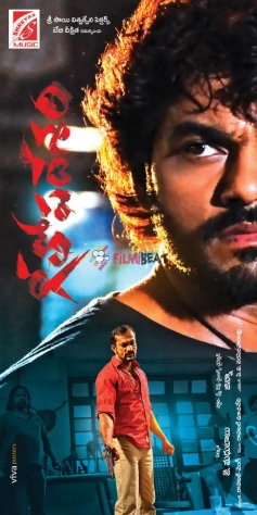 Geethopadesam Movie Poster