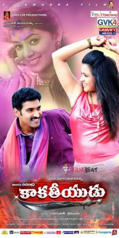 Kakateeyudu Movie Poster