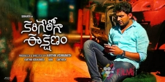 Karigeloga Eh Kshanam Movie Poster