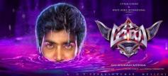 Meen Movie Poster