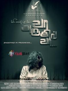Meendum Vaa Arugil Vaa Movie Poster