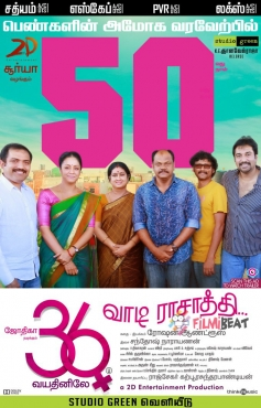 36 Vayathinile Movie 50th Day Poster