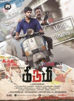 Kirumi Movie Audio Poster