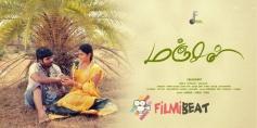 Manjal Movie Poster