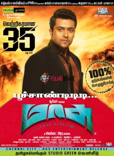 Masss Movie 35th Day Poster