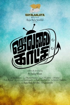 Thollai Katchi Movie First Look Poster