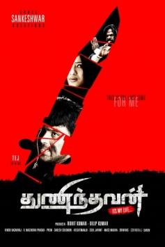 Thunindavan Movie Poster